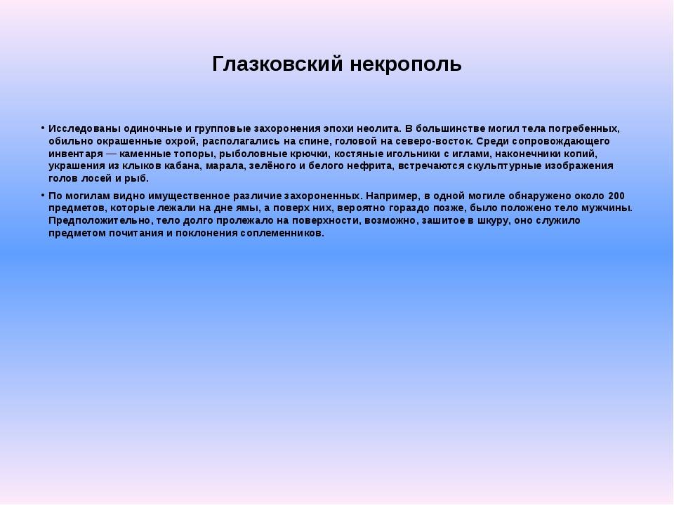 Глазковский некрополь Исследованы одиночные и групповые захоронения эпохи не...