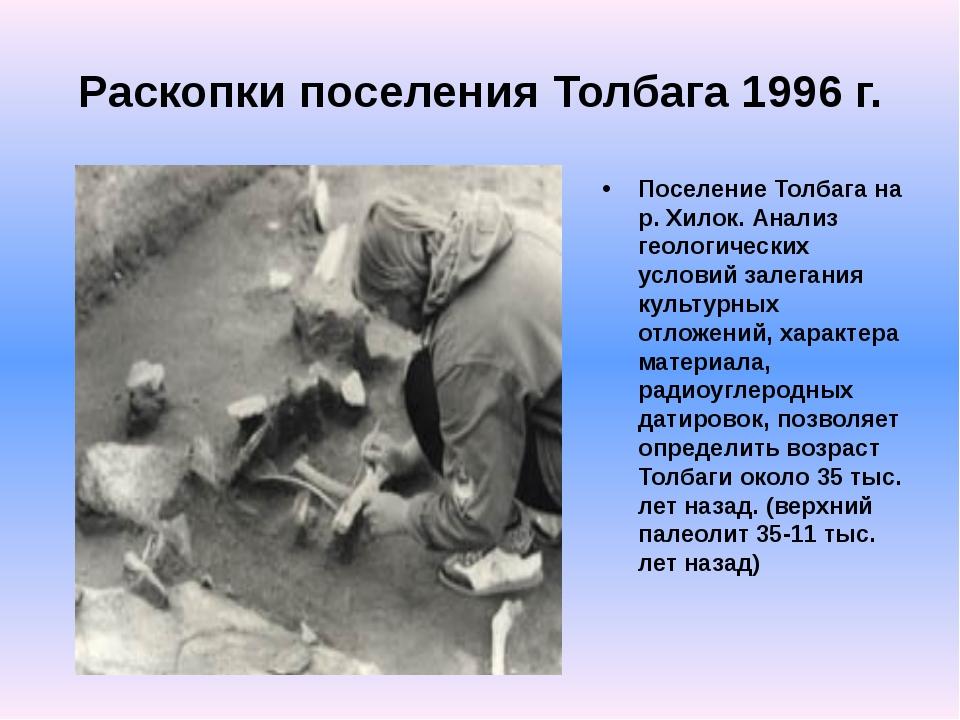 Раскопки поселения Толбага 1996 г. Поселение Толбага на р. Хилок. Анализ геол...