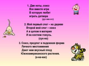 1. Две ноты, союз Все вместе игра В которую любит играть детвора (до-ми-но) 2