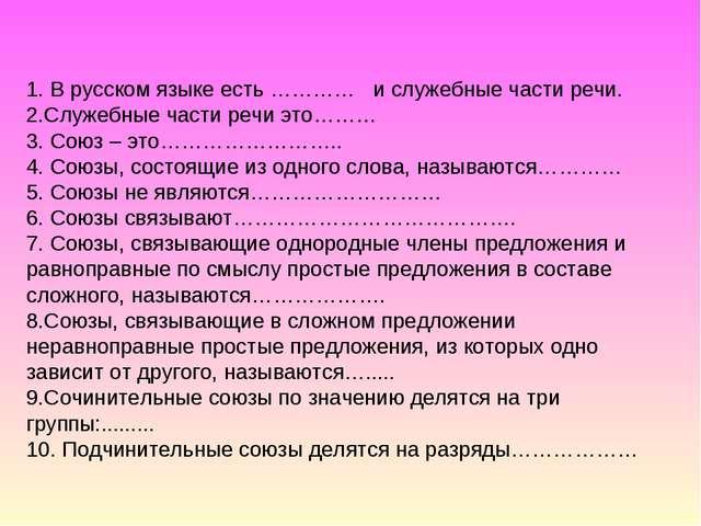 1. В русском языке есть ………… и служебные части речи. 2.Служебные части речи...