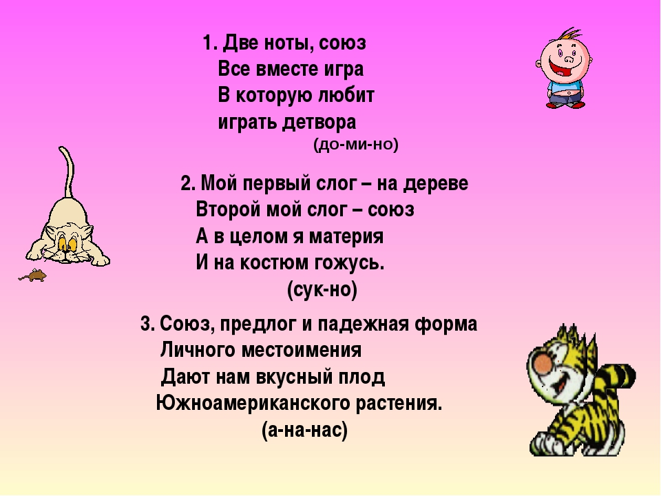 1. Две ноты, союз Все вместе игра В которую любит играть детвора (до-ми-но) 2...