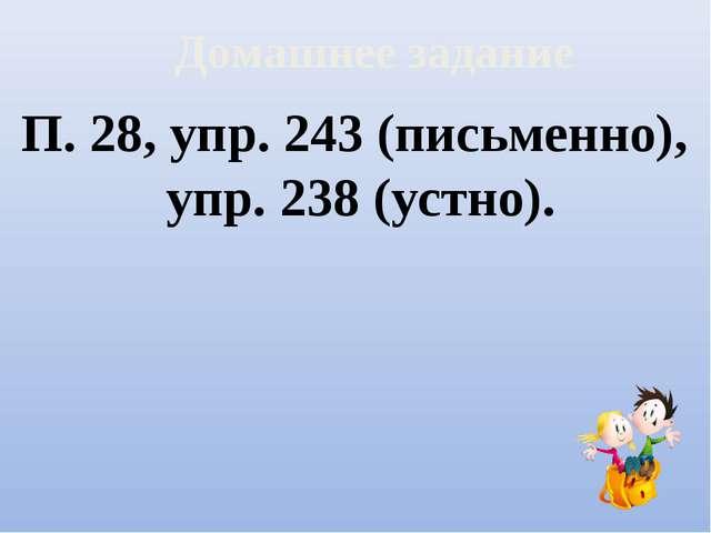 Домашнее задание П. 28, упр. 243 (письменно), упр. 238 (устно).