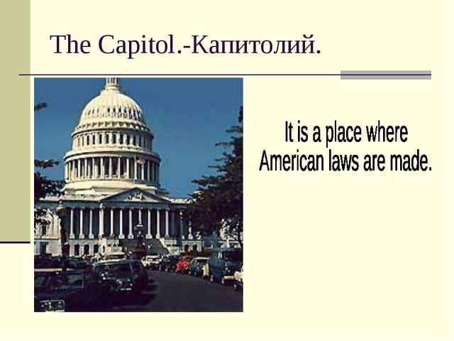 The Capitol.-Капитолий.