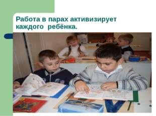 Работа в парах активизирует каждого ребёнка.