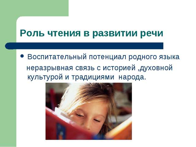 Роль чтения в развитии речи Воспитательный потенциал родного языка неразрывна...