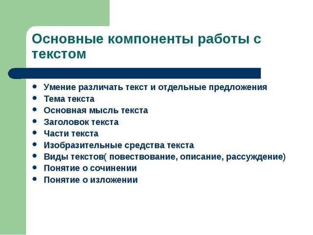 Основные компоненты работы с текстом Умение различать текст и отдельные предл...
