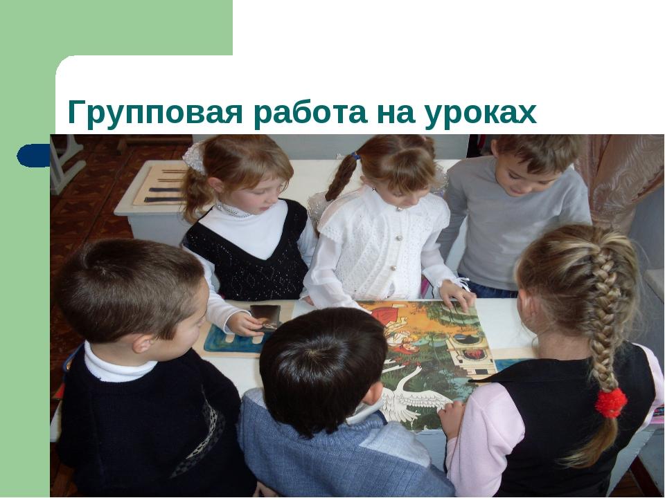Групповая работа на уроках