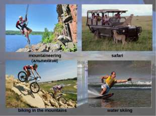 mountaineering (альпинизм) biking in the mountains safari water skiing