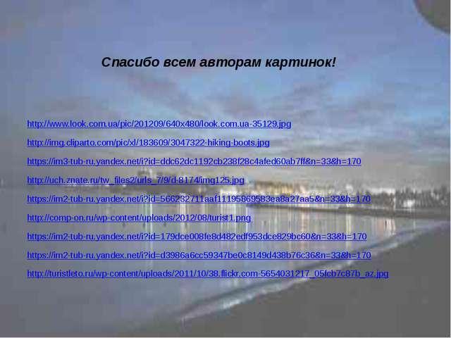 Спасибо всем авторам картинок! http://www.look.com.ua/pic/201209/640x480/look...