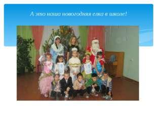 А это наша новогодняя елка в школе!