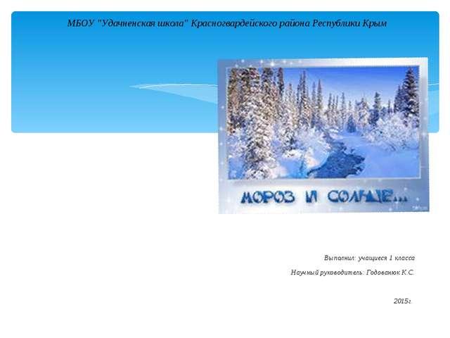 Проект по окружающему миру тема: НАШ класс и НАША школа. Выполнил: учащиеся 1...