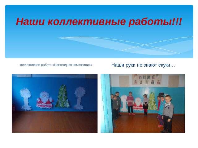 Наши коллективные работы!!! коллективная работа «Новогодняя композиция» Наши...