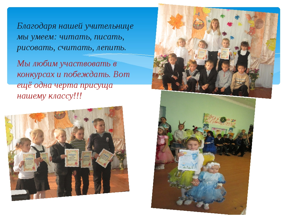 Благодаря нашей учительнице мы умеем: читать, писать, рисовать, считать, лепи...