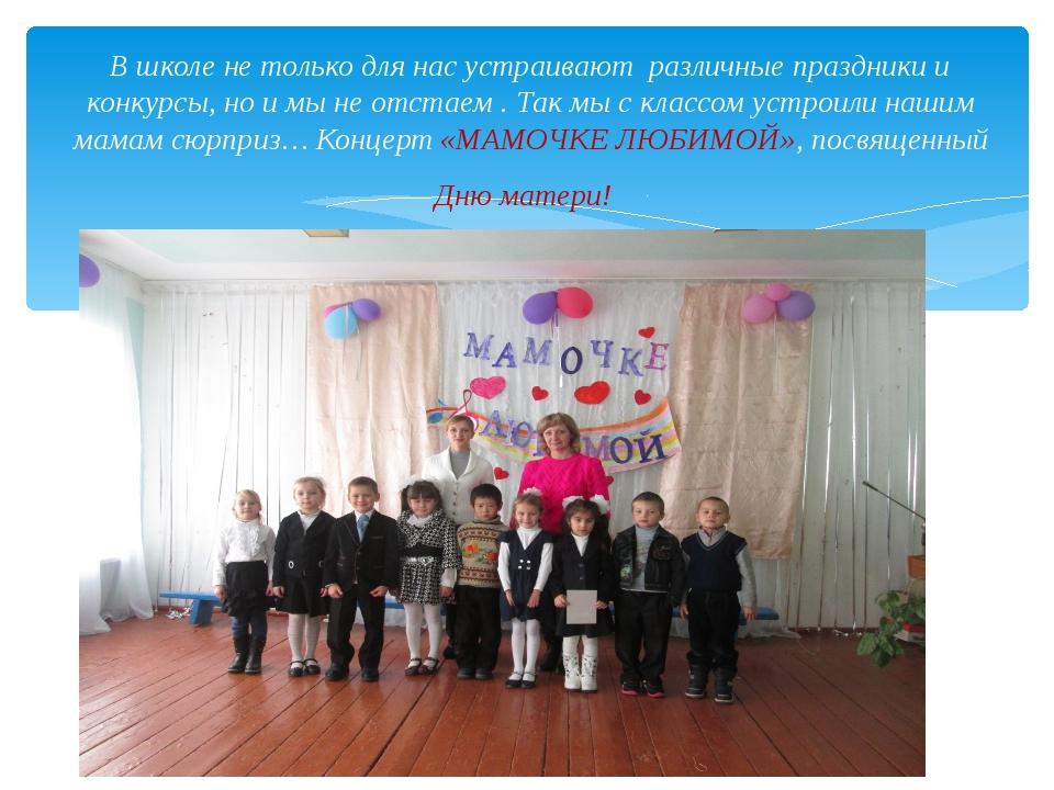 В школе не только для нас устраивают различные праздники и конкурсы, но и мы...