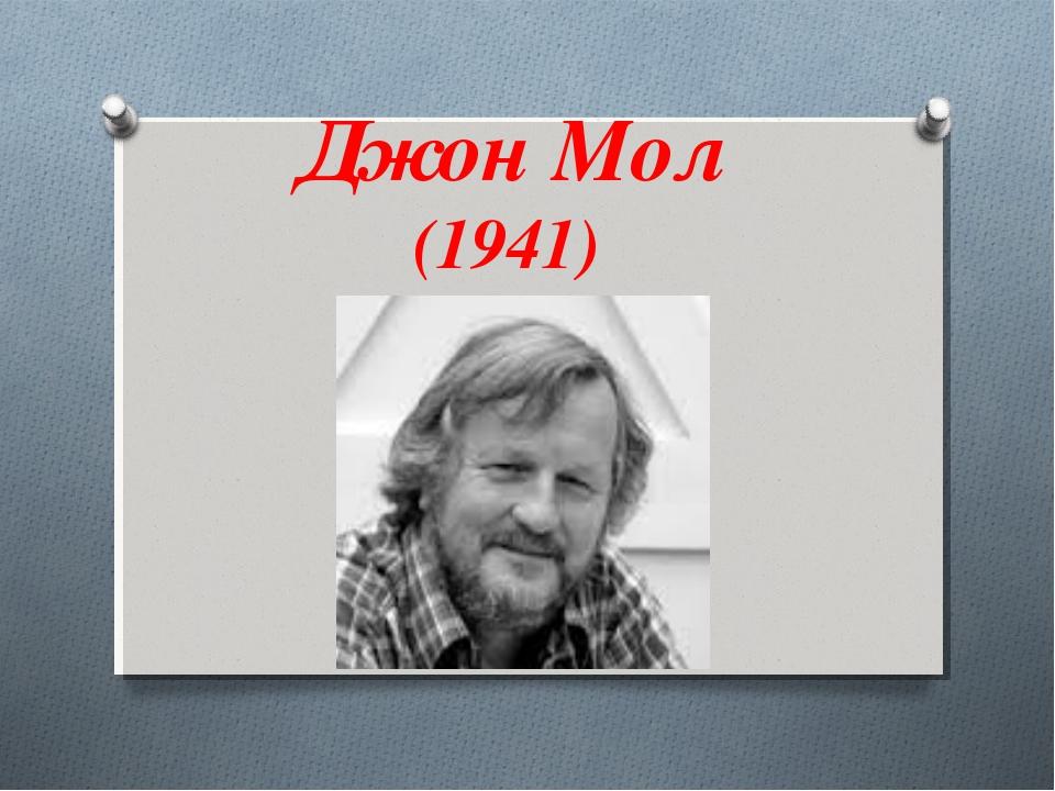 Джон Мол (1941)
