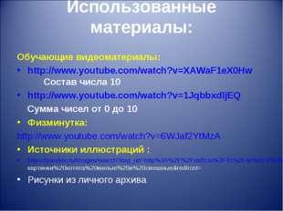 Использованные материалы: Обучающие видеоматериалы: http://www.youtube.com/wa