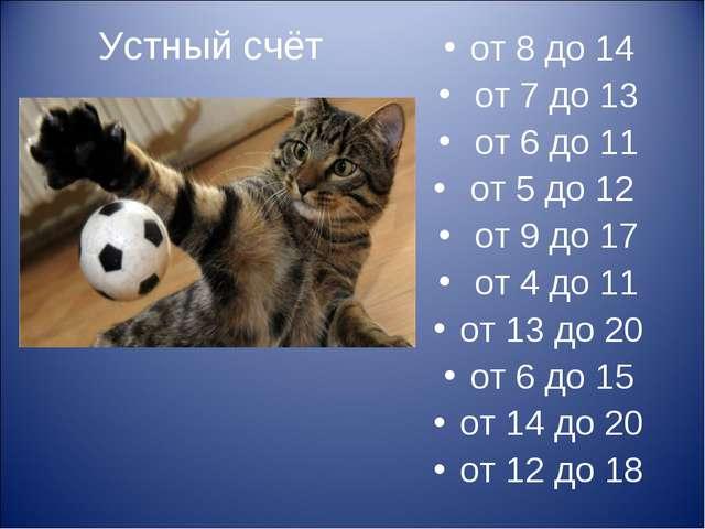 Устный счёт от 8 до 14 от 7 до 13 от 6 до 11 от 5 до 12 от 9 до 17 от 4 до 1...