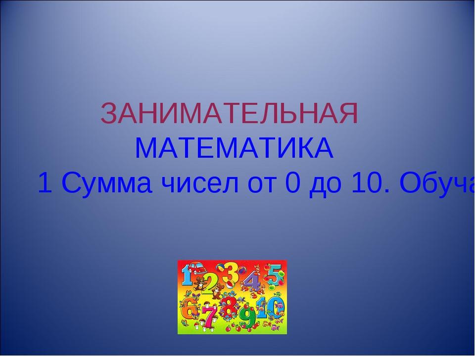 ЗАНИМАТЕЛЬНАЯ МАТЕМАТИКА 1 Сумма чисел от 0 до 10. Обучающий клип-считалочка....
