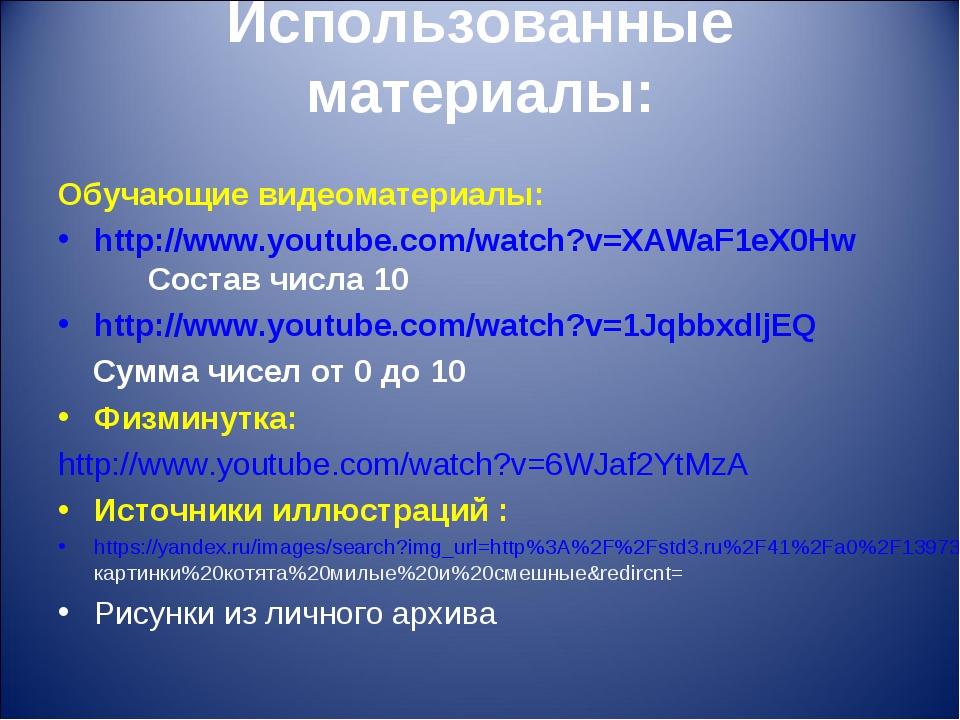 Использованные материалы: Обучающие видеоматериалы: http://www.youtube.com/wa...