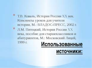 Использованные источники: Т.В. Коваль, История России ХХ век. Конспекты уроко