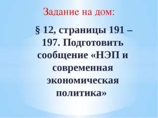 Задание на дом: § 12, страницы 191 – 197. Подготовить сообщение «НЭП и совре