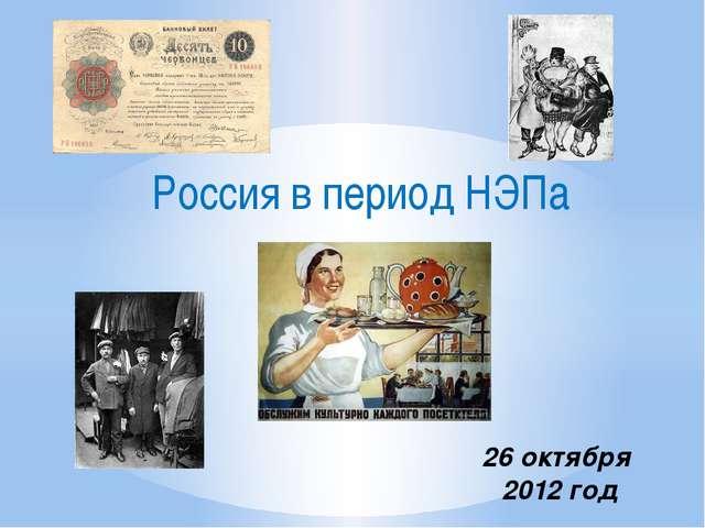 Россия в период НЭПа 26 октября 2012 год