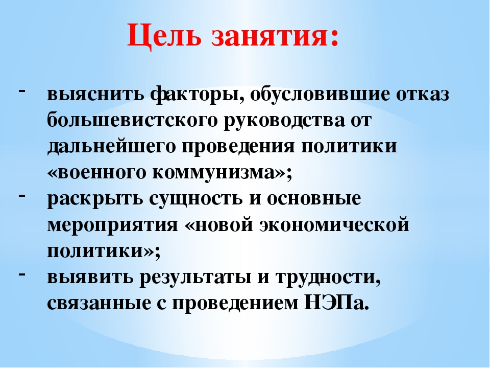 Цель занятия: выяснить факторы, обусловившие отказ большевистского руководств...