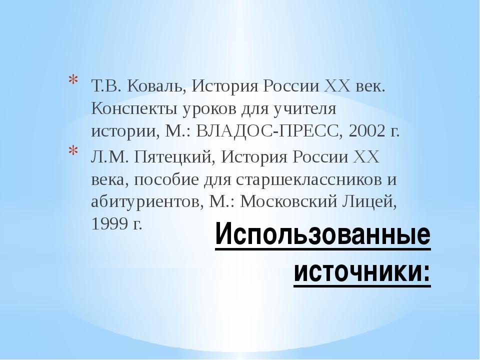 Использованные источники: Т.В. Коваль, История России ХХ век. Конспекты уроко...