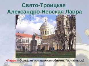 Свято-Троицкая Александро-Невская Лавра Лавра – большая монашеская обитель (м