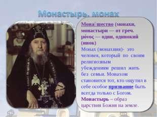 Мона́шество (монахи, монастыри — от греч. μόνος — один, одинокий (инок) Монах