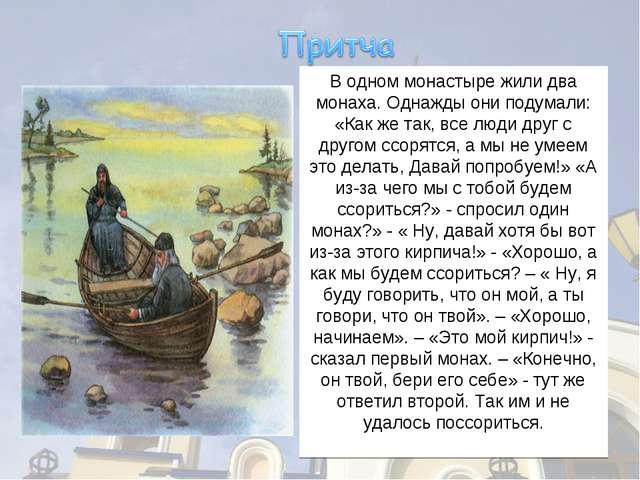 В одном монастыре жили два монаха. Однажды они подумали: «Как же так, все люд...