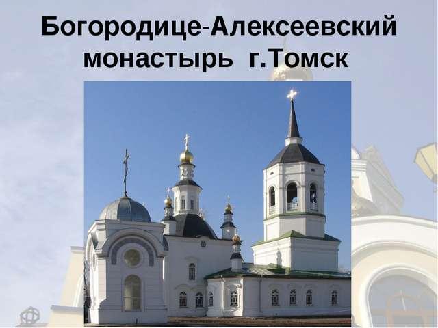 Богородице-Алексеевский монастырь г.Томск