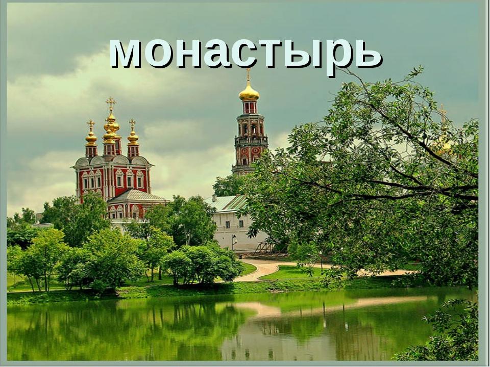 Монастыри монастырь
