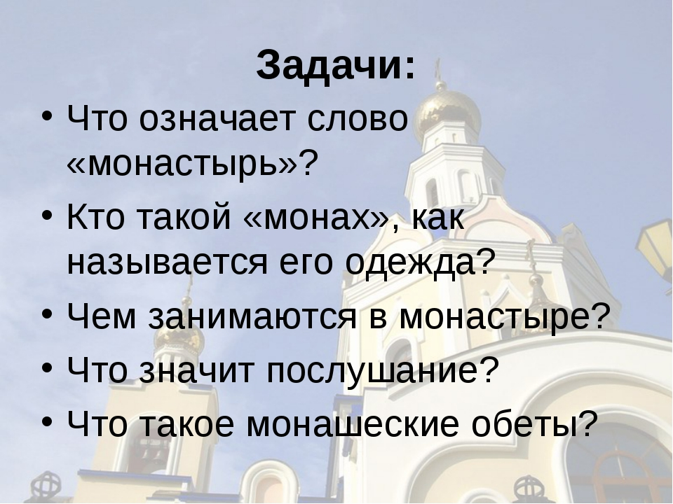 Задачи: Что означает слово «монастырь»? Кто такой «монах», как называется его...