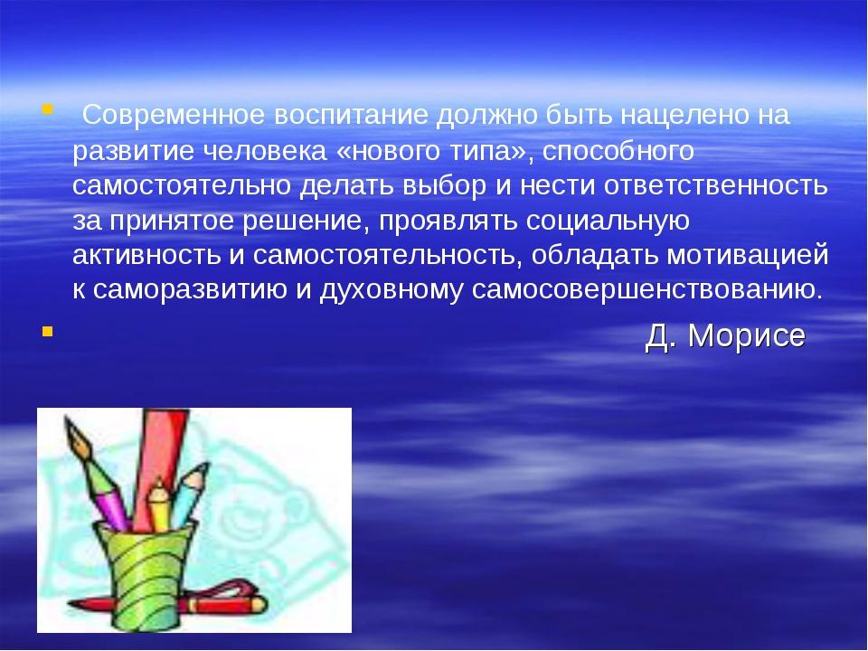 Современное воспитание должно быть нацелено на развитие человека «нового тип...