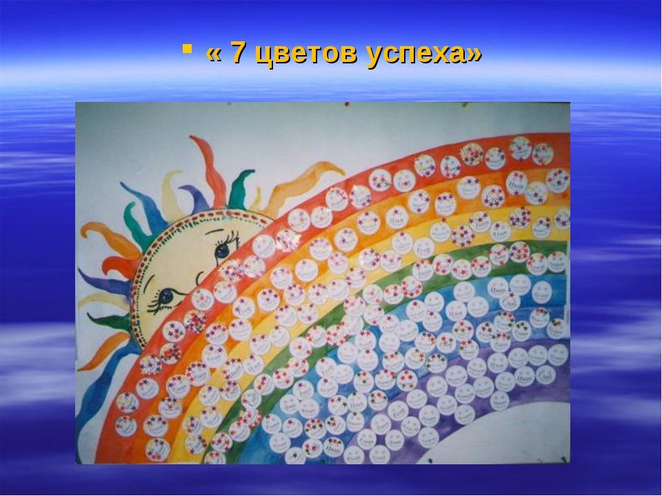 « 7 цветов успеха»