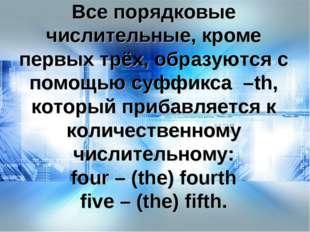 Все порядковые числительные, кроме первых трёх, образуются с помощью суффикса