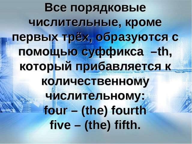 Все порядковые числительные, кроме первых трёх, образуются с помощью суффикса...