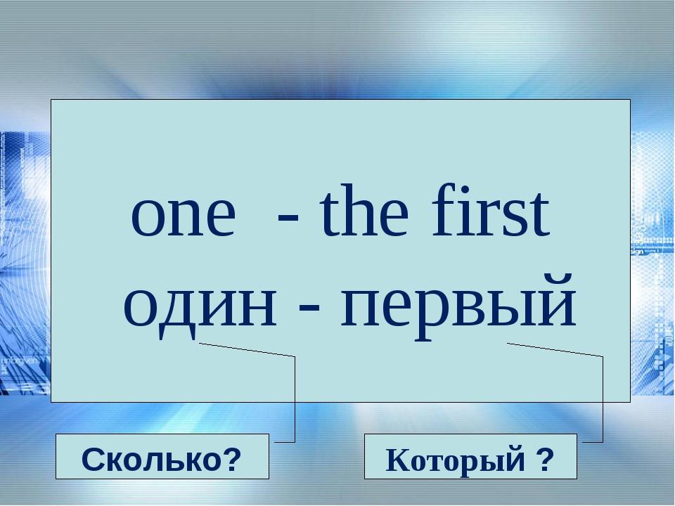 one - the first один - первый Сколько? Который ?