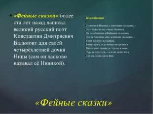 «Фейные сказки» «Фейные сказки» более ста лет назад написал великий русский п