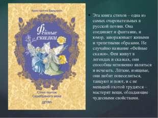 Эта книга стихов – одна из самых очаровательных в русской поэзии. Она соедин
