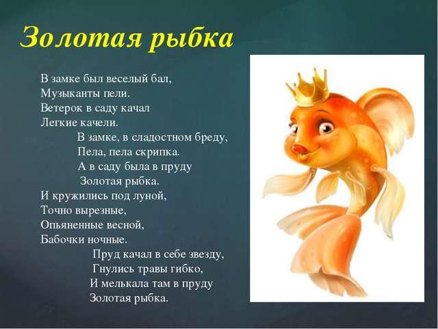 Золотая рыбка В замке был веселый бал, Музыканты пели. Ветерок в саду качал...
