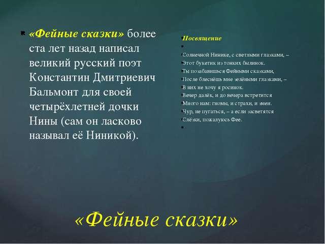 «Фейные сказки» «Фейные сказки» более ста лет назад написал великий русский п...
