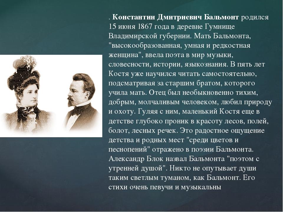 .Константин Дмитриевич Бальмонт родился 15 июня 1867 года в деревне Гумнище...