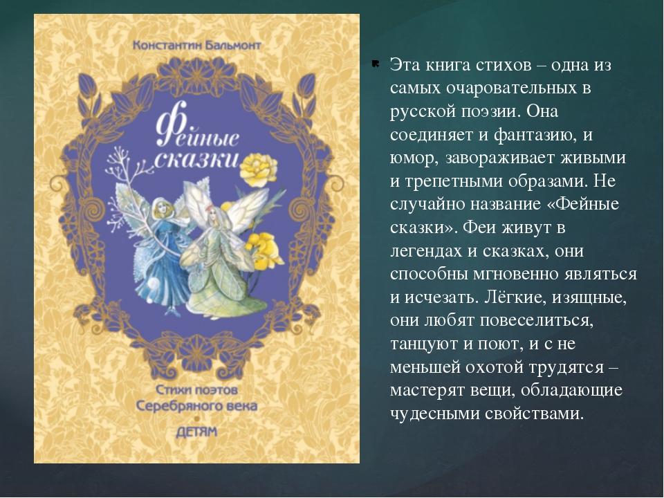 Эта книга стихов – одна из самых очаровательных в русской поэзии. Она соедин...