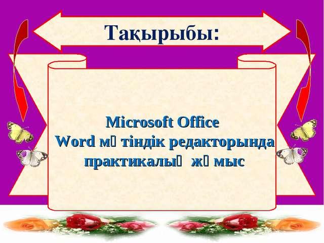 Тақырыбы: Microsoft Offiсe Word мәтіндік редакторында практикалық жұмыс
