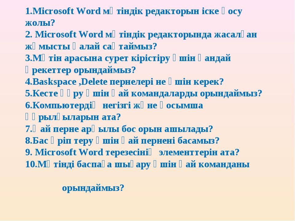 1.Microsoft Word мәтіндік редакторын іске қосу жолы? 2. Microsoft Word мәтінд...