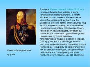 В началеОтечественной войны 1812 годагенерал Кутузов был избран в июле нача