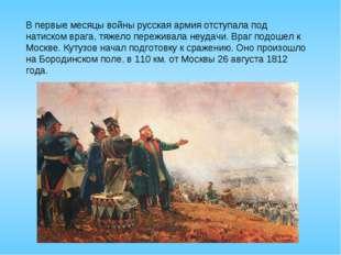 В первые месяцы войны русская армия отступала под натиском врага, тяжело пере