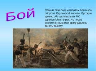 Самым тяжелым моментом боя была оборона Курганской высоты. Русскую армию обст